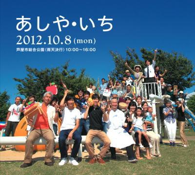 ashiyaichi2012.jpg