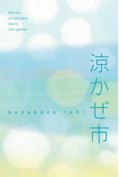 1107suzukaze00.jpg