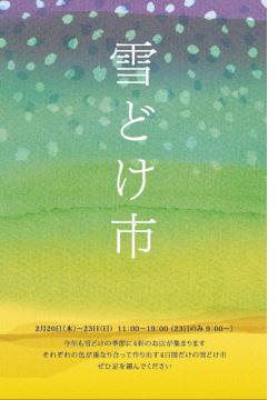 yukidoke2014-01.jpg